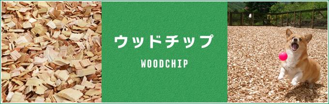 ウッドチップ