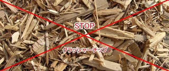 ウッドチップ・おがくず 島田小割製材所 クラッシャーチップ